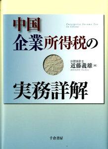 【送料無料】中国企業所得税の実務詳解 [ 近藤義雄 ]