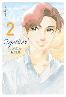 2gether (2)