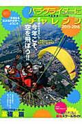 【楽天ブックスならいつでも送料無料】パラグライダーにチャレンジ(2015-2016)