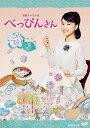 連続テレビ小説 べっぴんさん 完全版 DVD BOX3 [ 芳根京子 ]