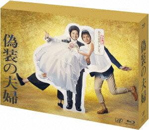 偽装の夫婦 Blu-ray BOX【Blu-ray】 [ 天海祐希 ]