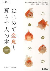 【送料無料】はじめて金魚と暮らす人の本