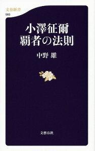 【楽天ブックスならいつでも送料無料】小澤征爾覇者の法則 [ 中野雄 ]