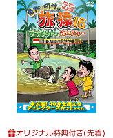 【楽天ブックス限定先着特典】東野・岡村の旅猿16 プライベートでごめんなさい…バリ島で象とふれあいの旅 ウキウキ編 プレミアム完全版 (オリジナルマグネット)