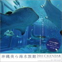 【入荷予約】 沖縄美ら海水族館 カレンダー 2011