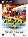 Winning Post 8 20周年記念プレミアムBOX PS3版の画像