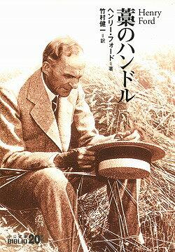 「藁のハンドル」の表紙