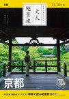 京都 21-22年版 (大人絶景旅) [ 朝日新聞出版編 ]