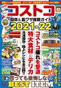 コストコ 超得&裏ワザ徹底ガイド2021-22 (コスミックムック)