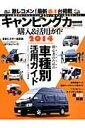 【楽天ブックスならいつでも送料無料】キャンピングカー購入&活用ガイド(2014)