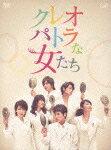 クレオパトラな女たち BD-BOX【Blu-ray】