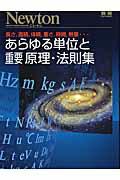 【送料無料】あらゆる単位と重要原理・法則集