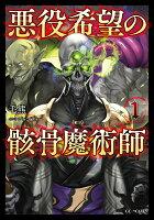 悪役希望の骸骨魔術師 1 (GCノベルズ)