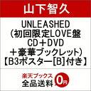 【先着特典】UNLEASHED (初回限定LOVE盤 CD+DVD+豪華ブックレット) (B3ポスター[B]付き) [ 山下智久 ]...