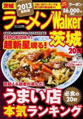 【送料無料】ラーメンWalker(茨城 2013)
