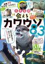 """日本全国""""会える""""カワウソ83頭! 全国39動物園・水族館の飼育員推しコメント付き! (SAKURA MOOK)"""