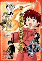 コーセルテルの竜術士〜子竜物語〜(6)