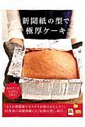 【楽天ブックスならいつでも送料無料】新聞紙の型で極厚ケーキ