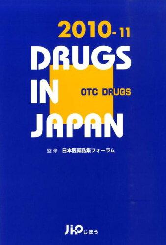 日本医薬品集 一般薬(2010-11年版) [ 日本医薬品集フォ-ラム ]