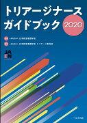 トリアージナースガイドブック(2020)