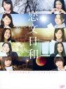 恋文日和 DVD-BOX【通常版】 [ 藤井萩花 ]