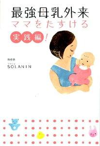 最強母乳外来(ママをたすける実践編!) [ SOLANIN ]