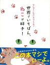 【バーゲン本】世界でいちばん、ねこが好き! [ 猫大好き研究会 編 ]
