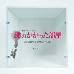 【送料無料】フジテレビ系ドラマ「鍵のかかった部屋」オリジナル・サウンドトラック