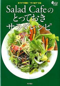 【送料無料】Salad Cafeのとっておきサラダレシピ