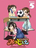 みつどもえ 5【Blu-ray】 【初回生産限定】