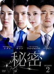 秘密 DVD-BOX2 [ チソン ]