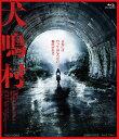 犬鳴村【Blu-ray】 [ 三吉彩花 ]