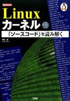 Linuxカーネル「ソースコード」を読み解く