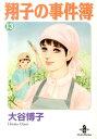 翔子の事件簿(13) (秋田文庫) [ 大谷博子 ]