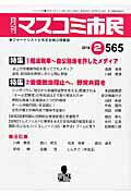 月刊マスコミ市民(565) ジャーナリストと市民を結ぶ情報誌 ●軽減税率〜自公独走を許したメディア●安倍政治阻止へ、野党共