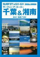 【バーゲン本】サーフィン・ア・ゴーゴー千葉&湘南