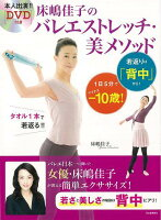床嶋佳子のバレエストレッチ・美メソッド DVD付き