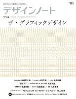 デザインノート No.84