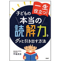 一生役立つ!子どもの本当の読解力をグッと引き出す方法