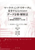 マーケティング・リサーチに従事する人のためのデータ分析・解析法