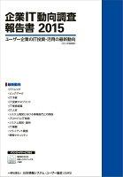 企業IT動向調査報告書(2015)