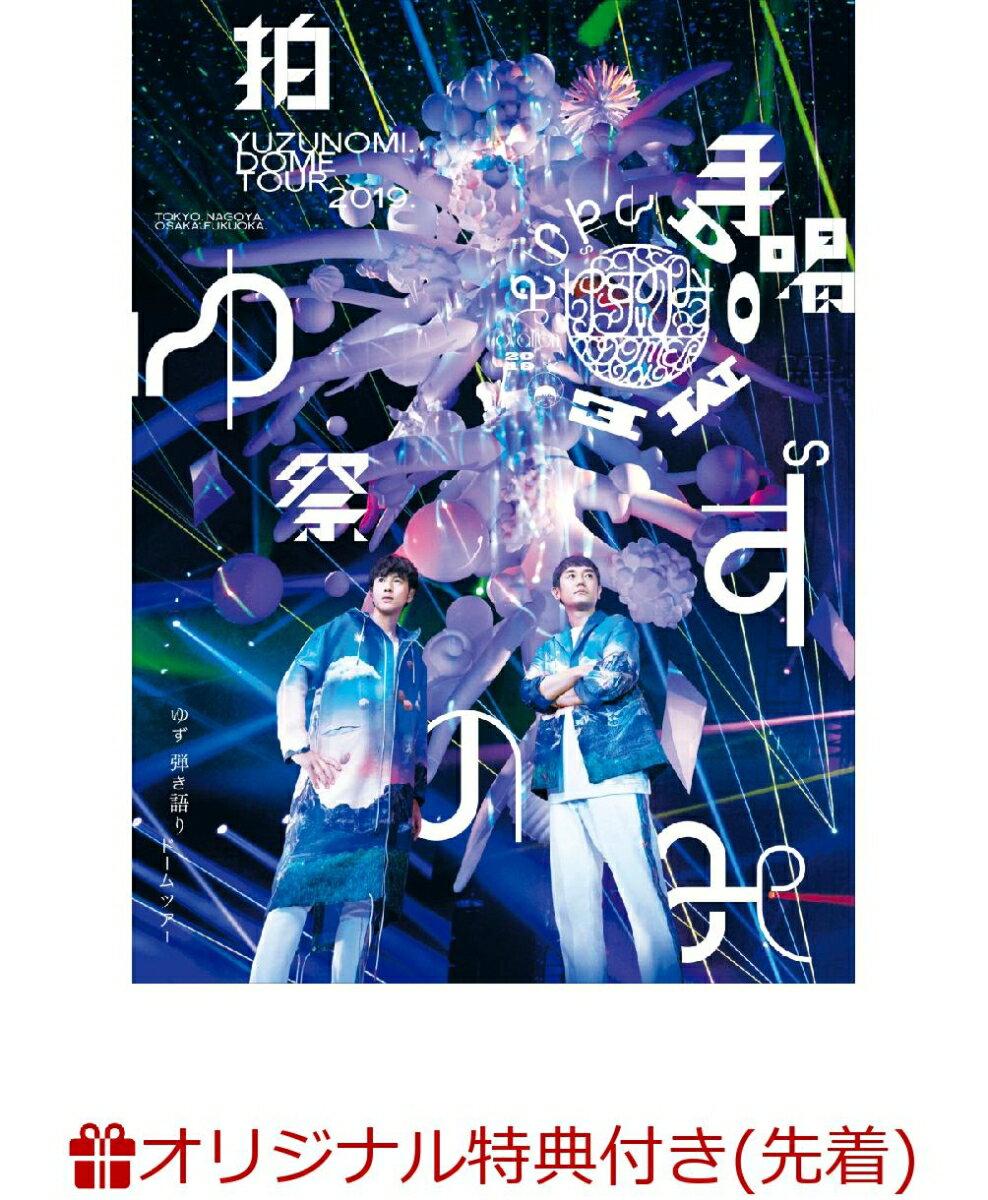 【楽天ブックス限定先着特典】LIVE FILMS ゆずのみ~拍手喝祭~(デカ缶バッジ付き)