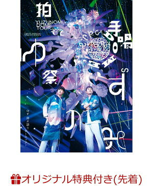【楽天ブックス限定先着特典】LIVE FILMS ゆずのみ〜拍手喝祭〜(デカ缶バッジ付き) [ ゆず ]