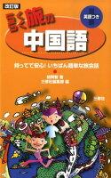 らくらく旅の中国語改訂版