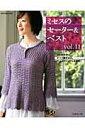 【送料無料】ミセスのセーター&ベスト(vol.11)