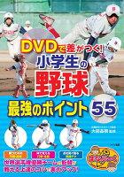 DVDで差がつく! 小学生の野球 最強のポイント55