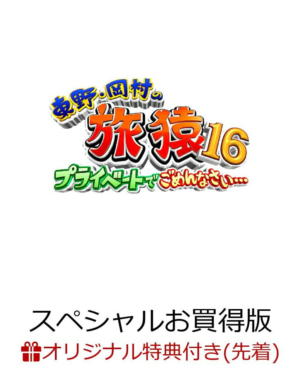 【楽天ブックス限定先着特典】東野・岡村の旅猿16 プライベートでごめんなさい…スペシャルお買得版 (オリジナルマグネット)
