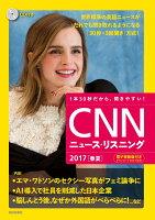 [CD&電子書籍版付き]CNNニュース・リスニング 2017[春夏]