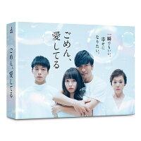 ごめん、愛してる Blu-rayBOX【Blu-ray】