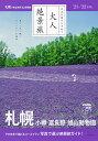 札幌 小樽 富良野 旭山動物園 21-22年版 (大人絶景旅) [ 朝日新聞出版編 ]